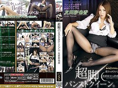 Tomoda Ayaka in Super Legs Pantyhose Queen 5 Tomoda Aya Noka