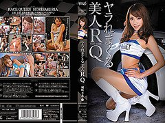 Ria Horisaki in Race Queen