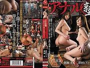 Akari Asagiri,Honami Takasaka in Anal Juku